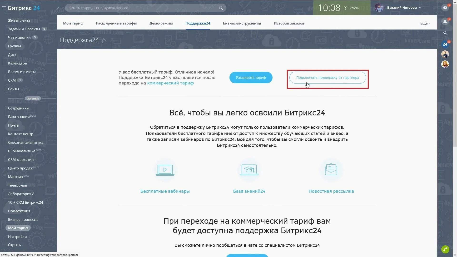 Кнопка подключения тех поддержки от партнера Битрикс24