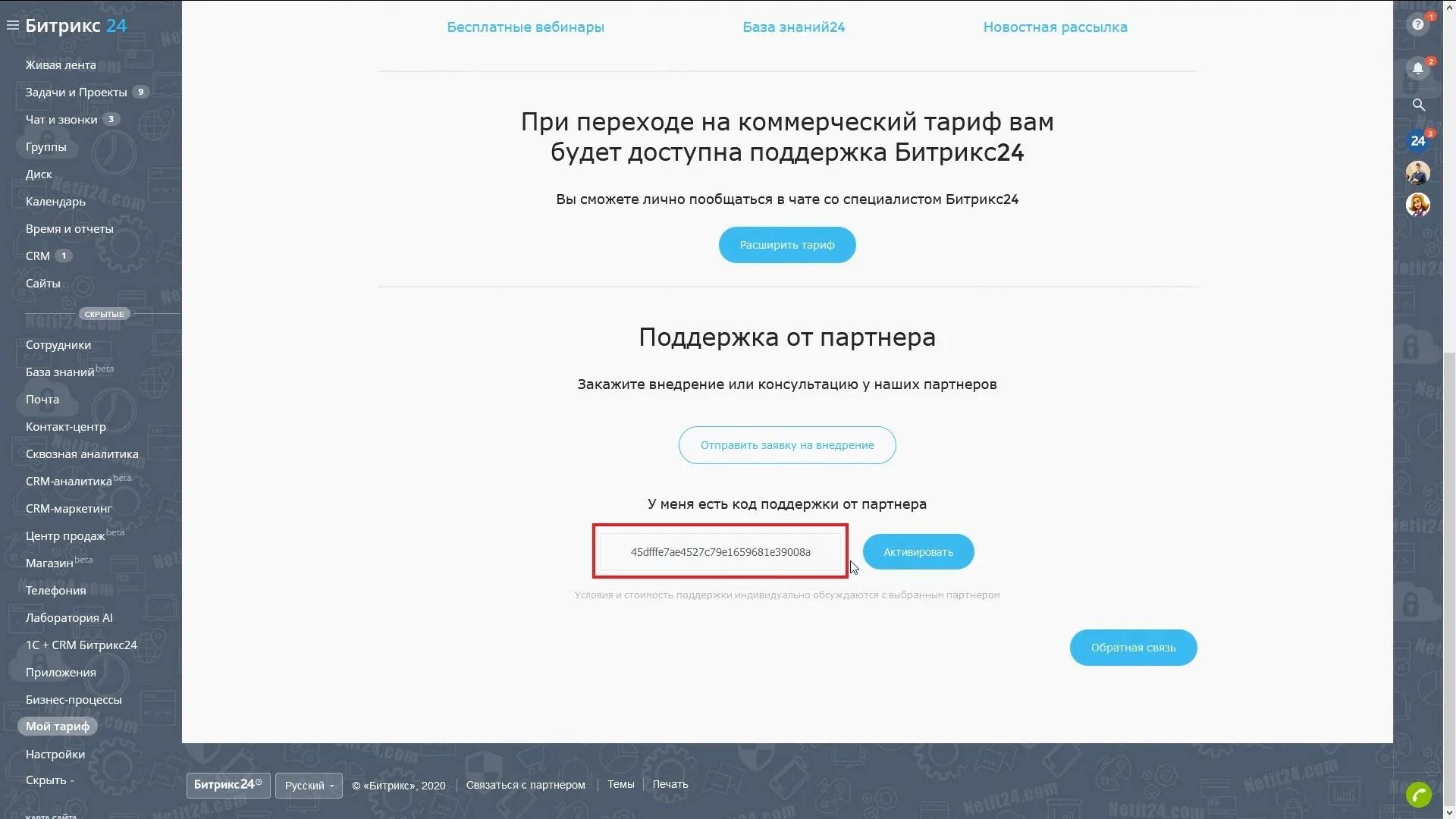 поле ввода кода тех поддержки от партнера Битрикс24