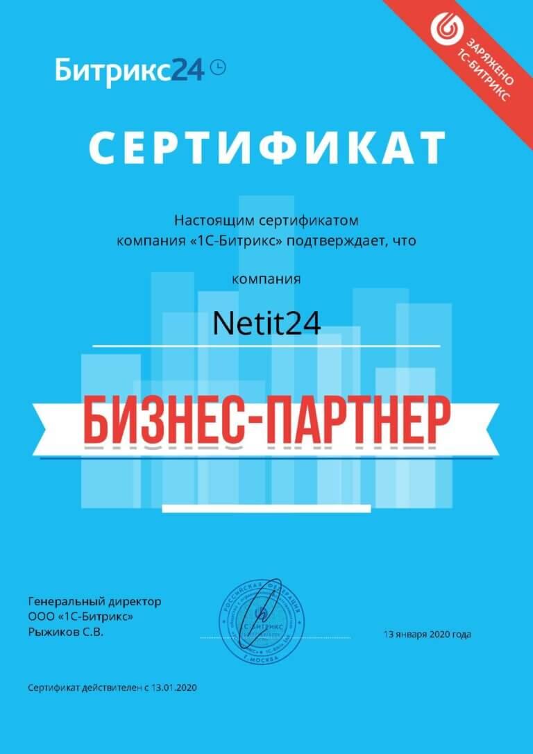 Бизнес-партнер Netit24