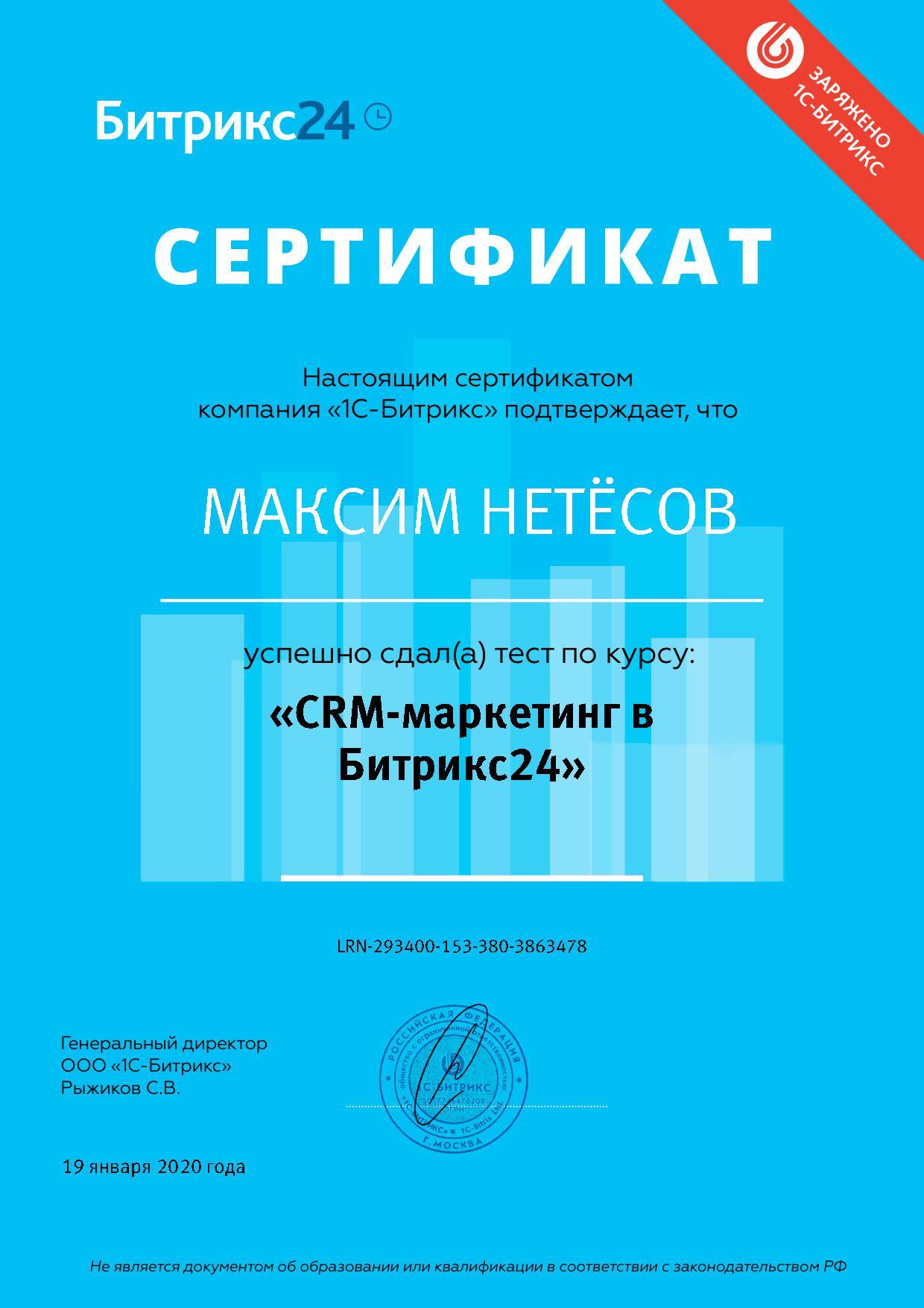 CRM маркетинг битрикс Нетёсов МС