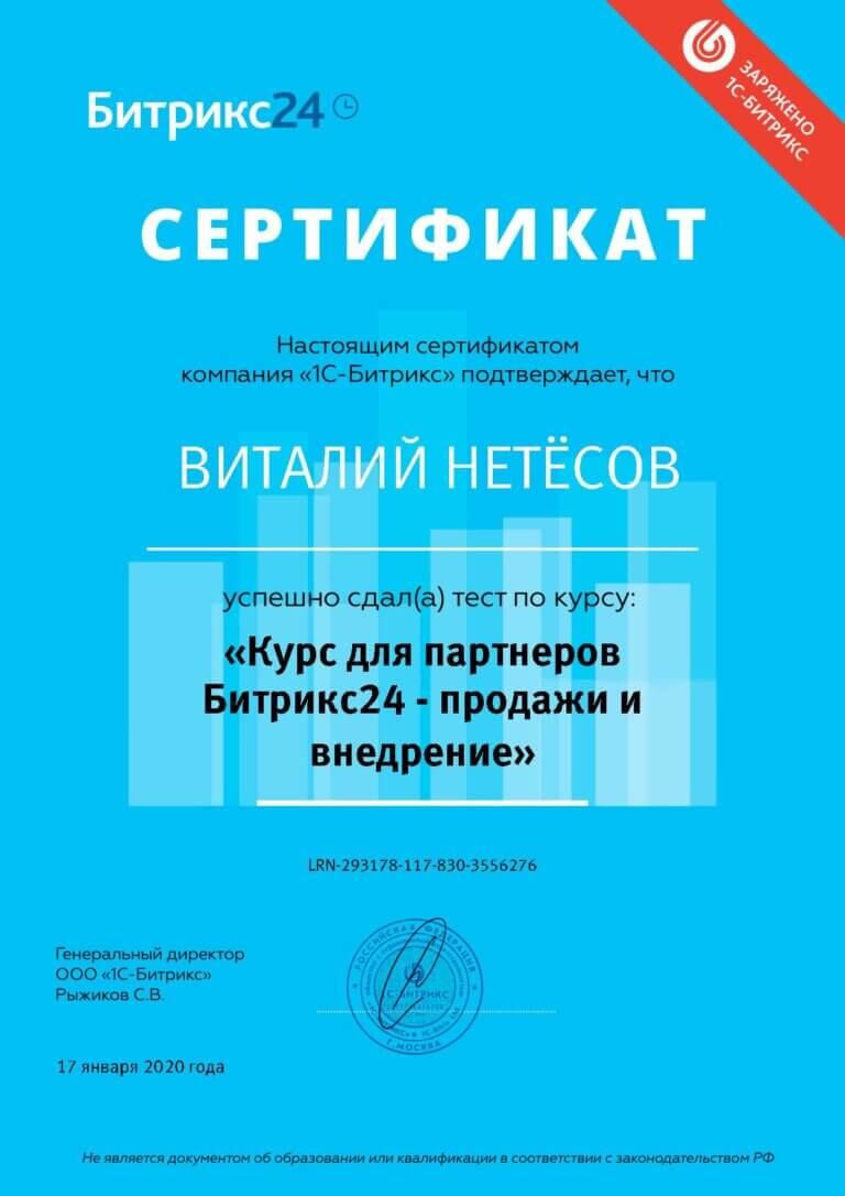 сертификат НВС 1