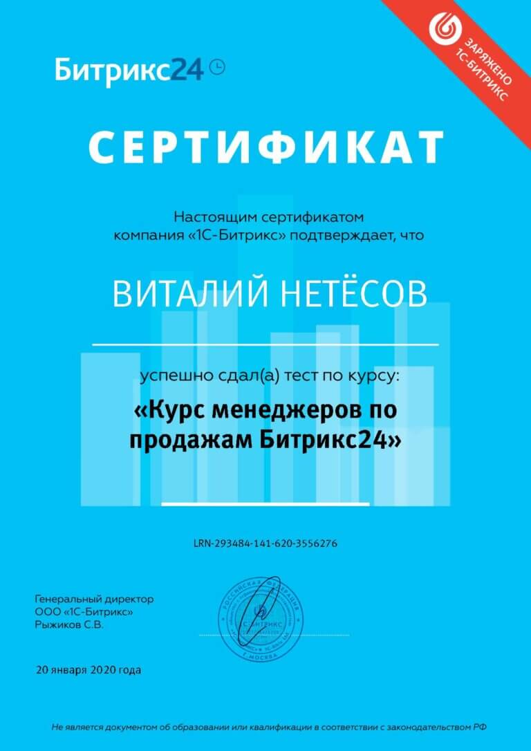 сертификат НВС 2