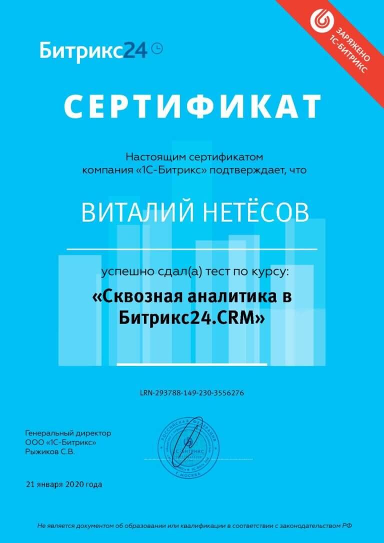 Сертификат НВС 3