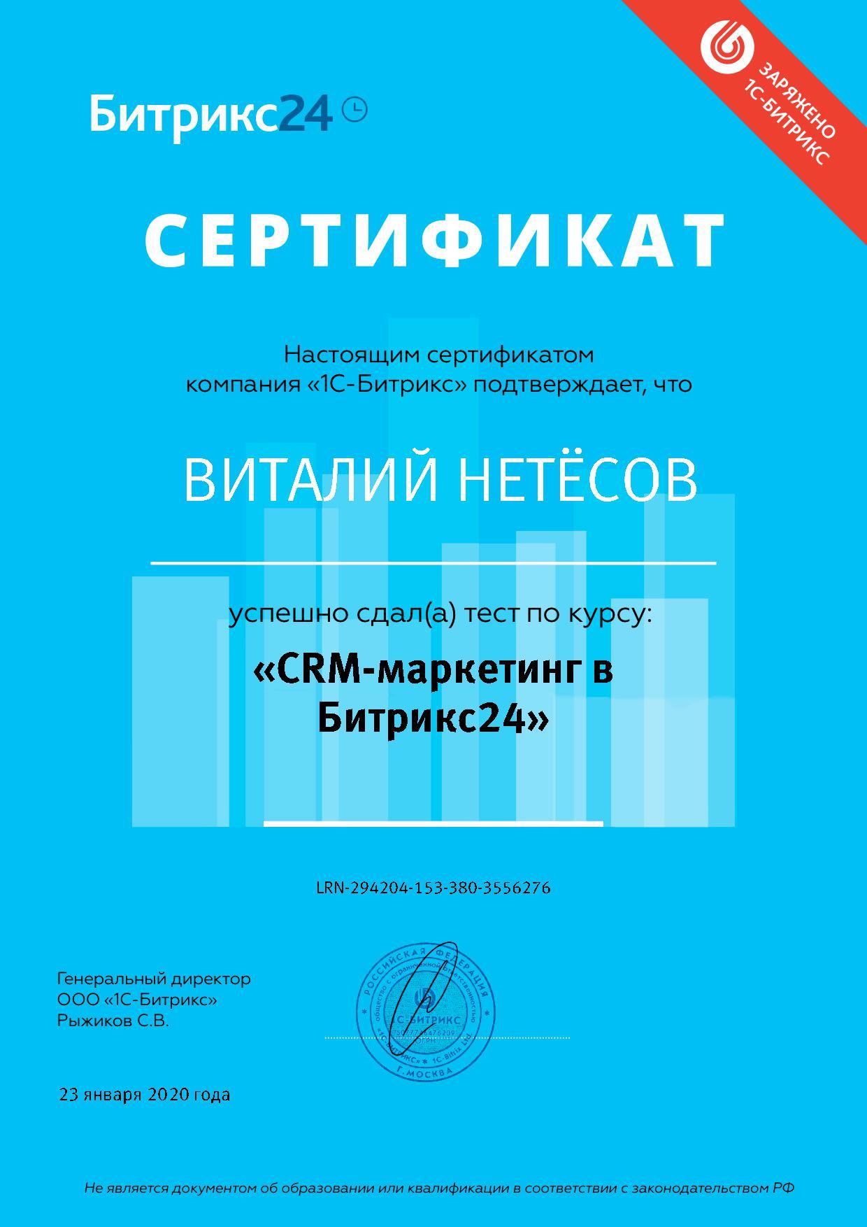 Сертификат НВС 4