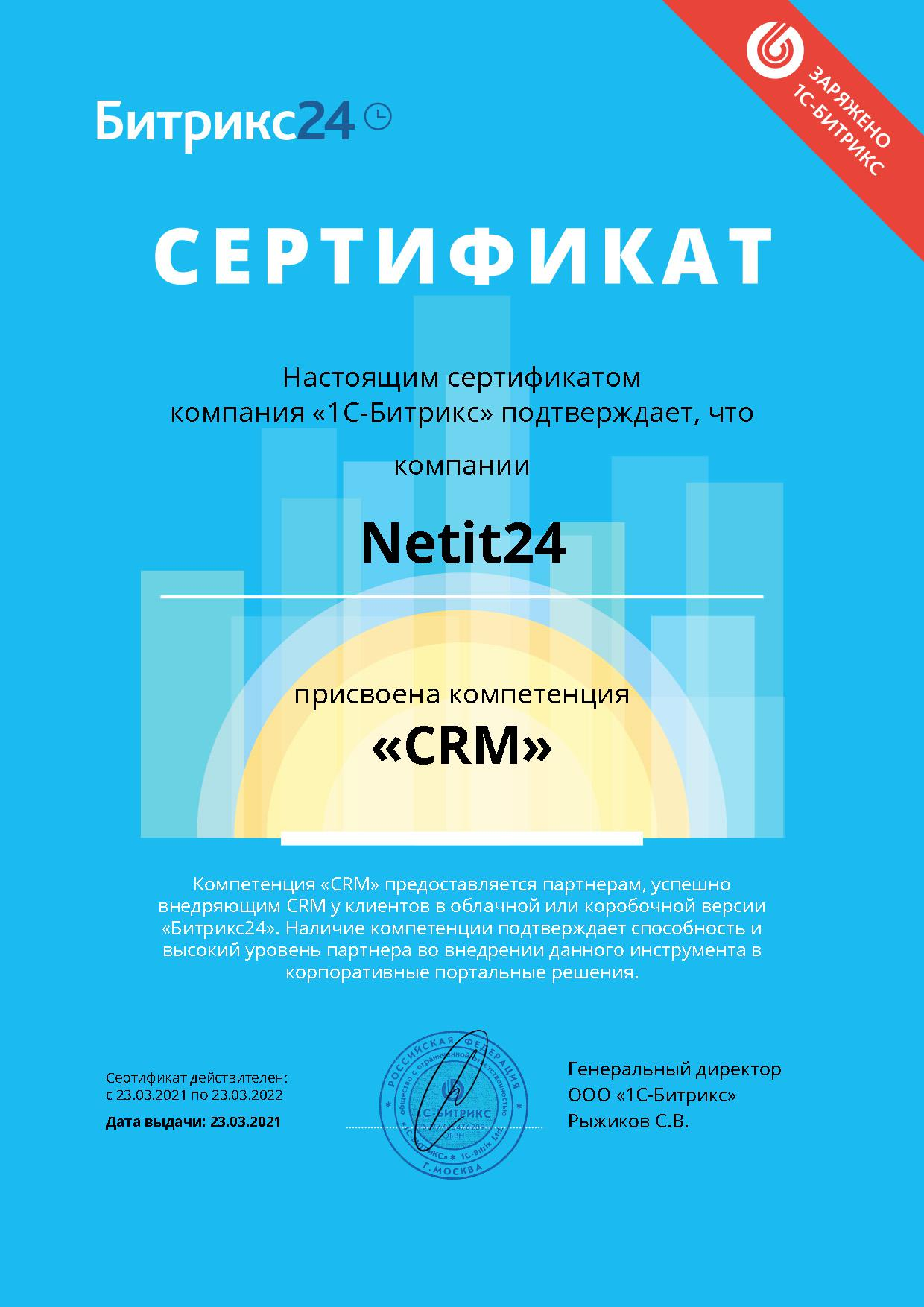 Netit сертификат CRM