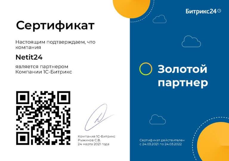 Netit сертификат Золотой партнер
