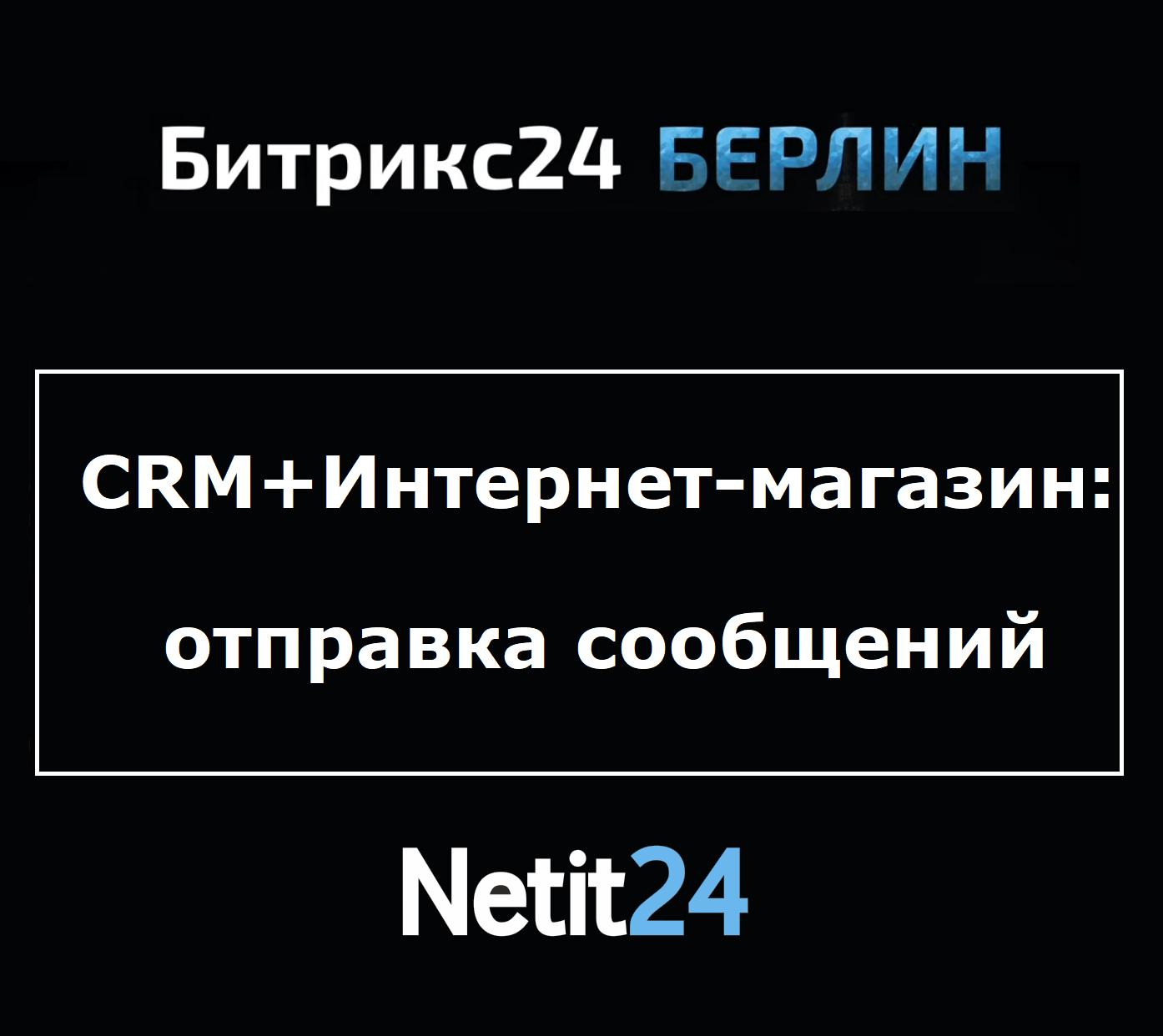 Битрикс.CRM и интернет-магазин отправка сообщений через СМС и воцап Netit24