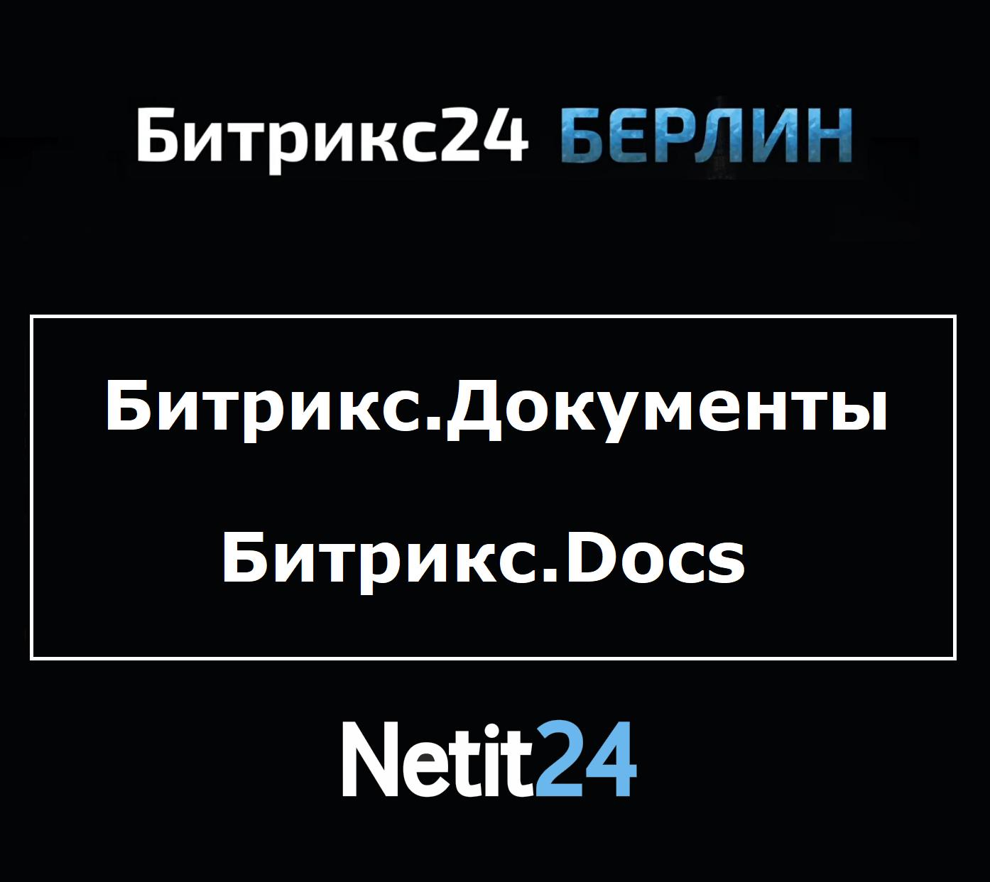 Битрикс.Документы новый функционал Битрикс24. Битрикс.Docs как создать документы в Битрикс24 Netit24