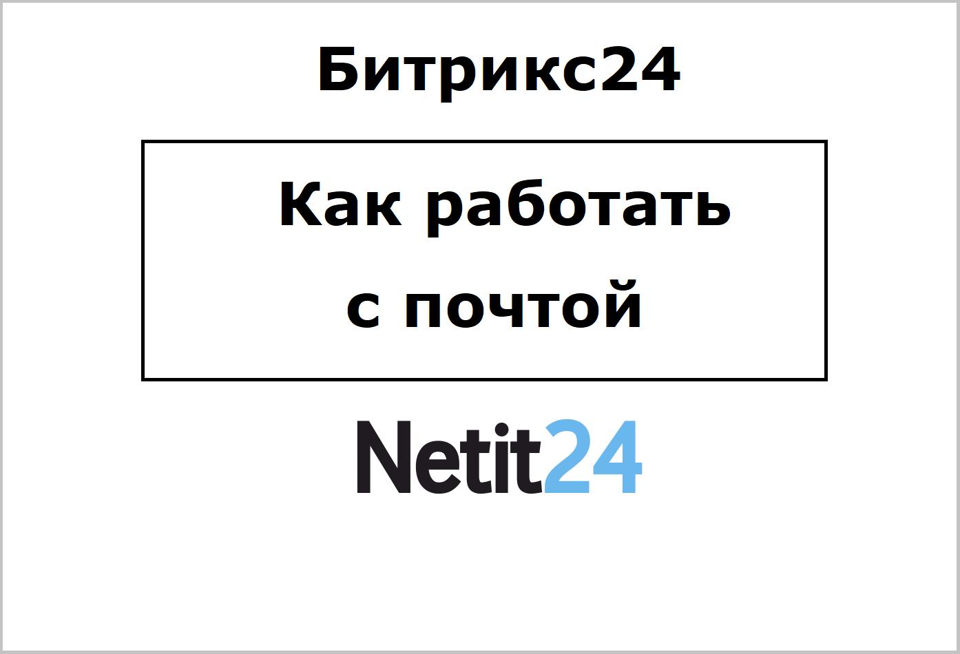как работать с почтой от Битрикс24 инструкция и обучение Netit24