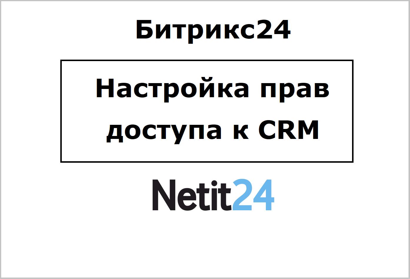 Битрикс.Настройка прав доступа к CRM Битрикс24 Netit24