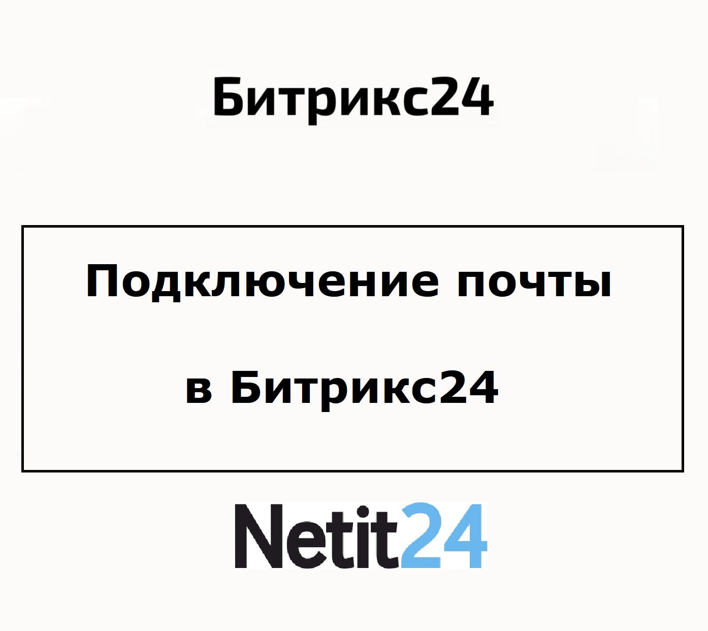 как подключить почтовый ящик в Битрикс24 Netitt24