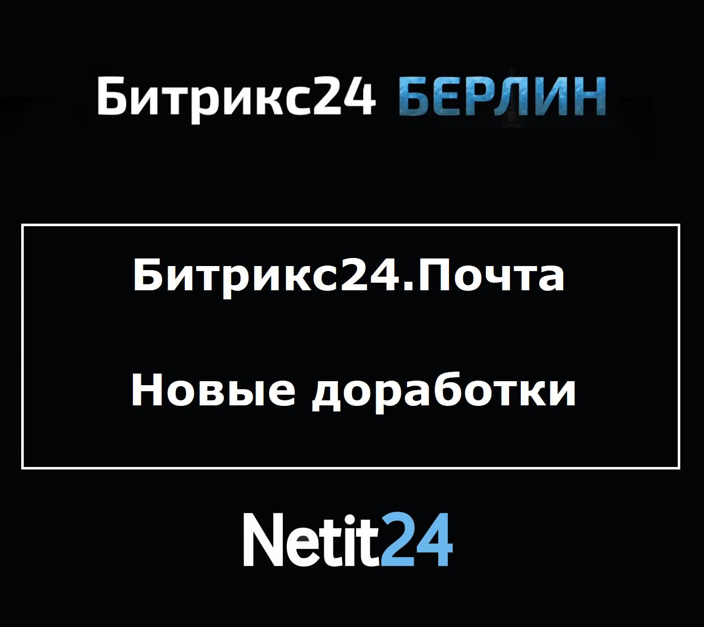 Исправления и новинки в почте от Битрикс 24 Netit24 Битрикс24.Берлин