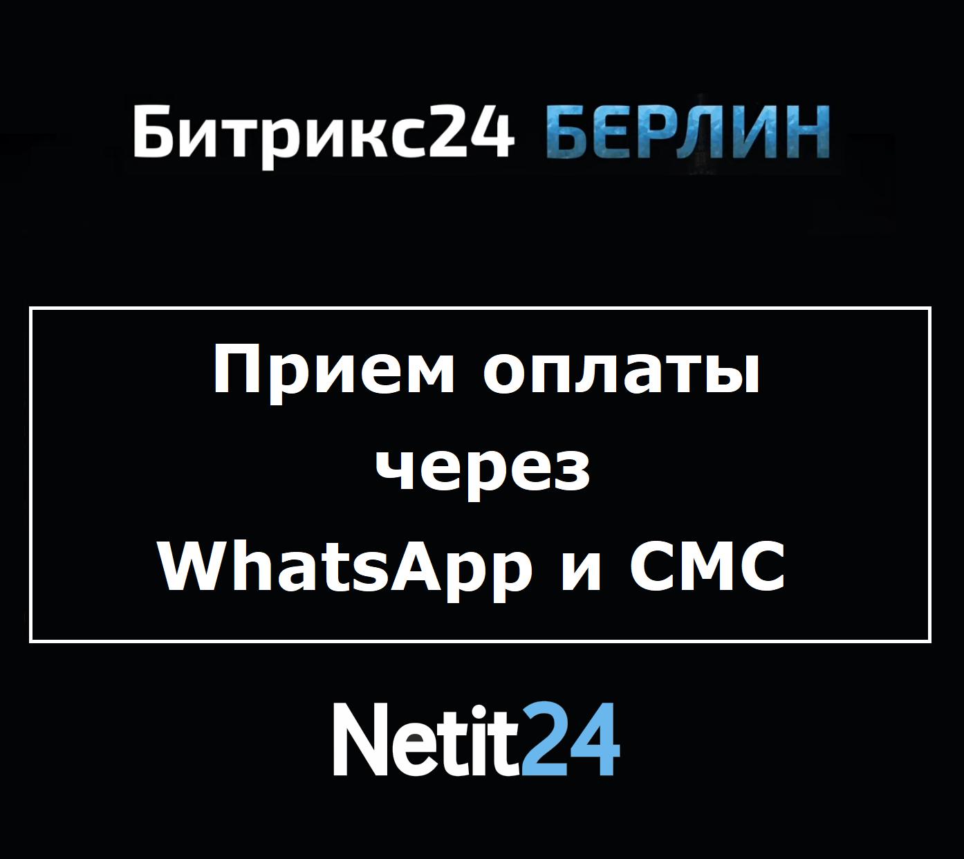 Принять оплату в Битрикс24 можно через СМС и WhatsApp вотсап Netit24