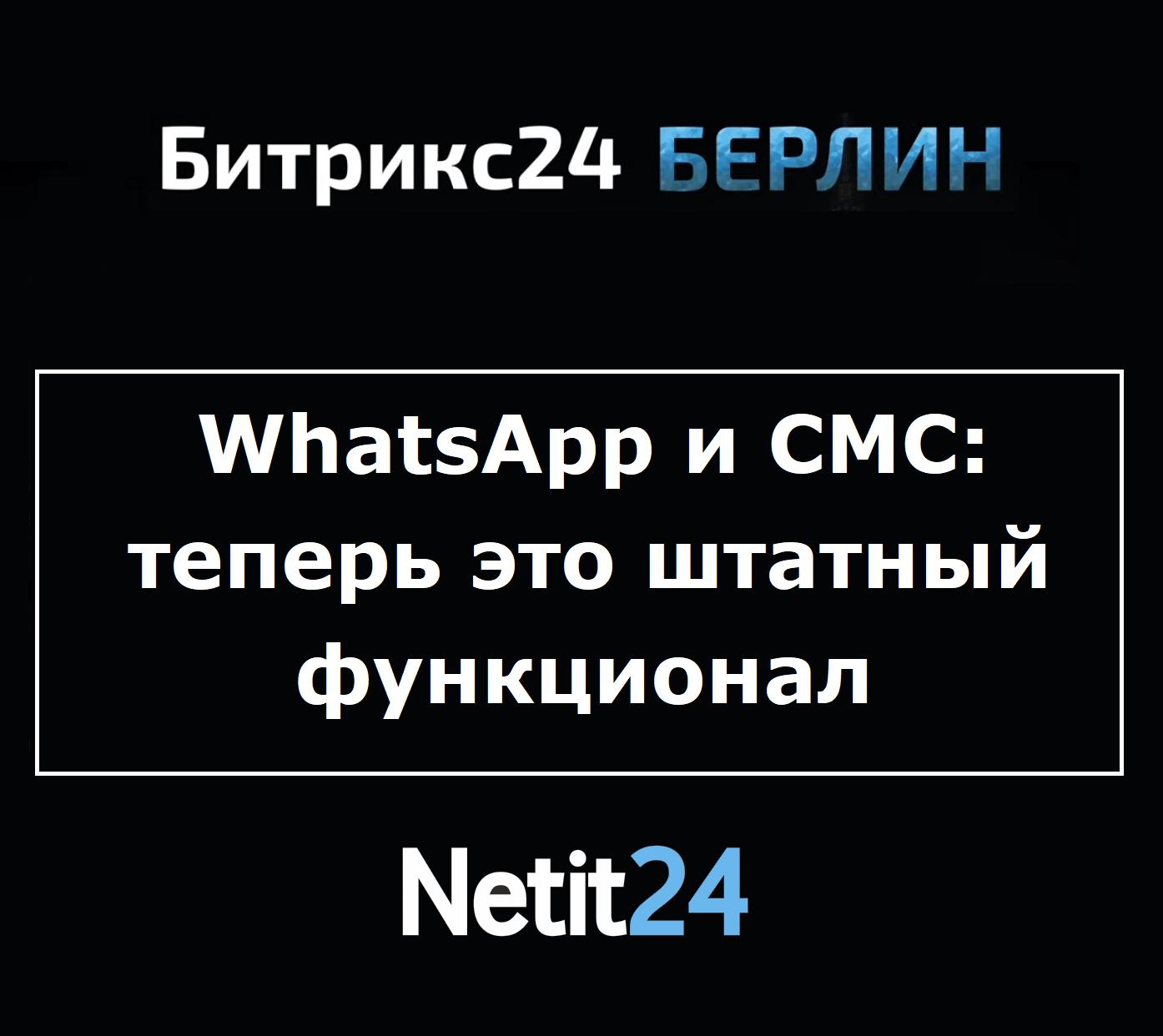штатный функционал отправки СМС и сообщений в вотсап whatsapp через Битрикс24 Netit24